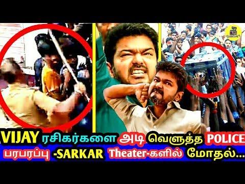 VIJAY ரசிகர்களை அடி வெளுத்த Police ! Sarkar Theater-களில் பரபரப்பு மோதல் ! Sarkar ! Thalapathy Vijay
