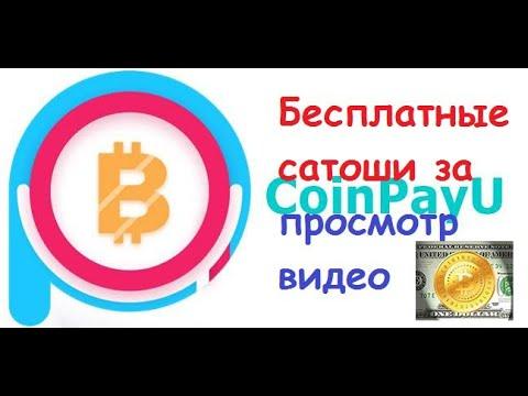 CoinPayU Бесплатные биткоины на просмотре видео !!! Каждый день !