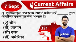 5:00 AM - Current Affairs Questions 7 Sept 2019 | UPSC, SSC, RBI, SBI, IBPS, Railway, NVS, Police