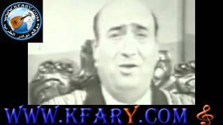 وديع الصافي قديس الطرب يبدع بغناء ابو الزلف - kfary