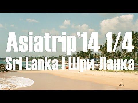 Asiatrip'14   part1/4: Sri Lanka, Southern Province    часть1/4: Шри-Ланка, Южная провинция