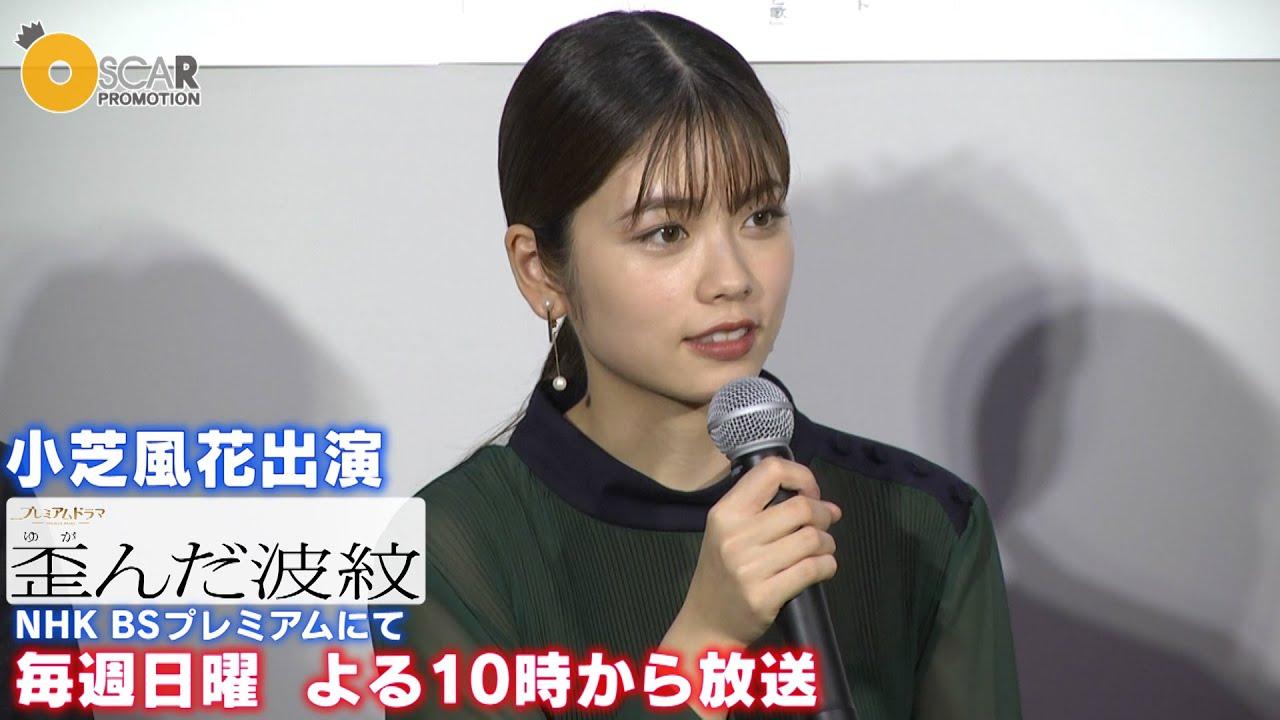 【小芝風花】ドラマ「歪んだ波紋」出演インタビュー