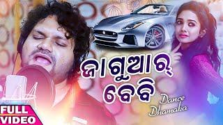 Jaguar Baby  - Humane Sagar  - Odia Masti Dance Song