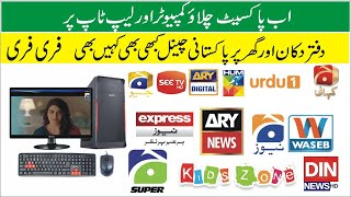 Paksat 38e Channels Play On Pc And Laptop | how to watch pakistan tv channel on computer | IPTV