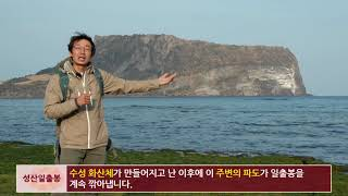[국가지질공원] 제주도 성산일출봉