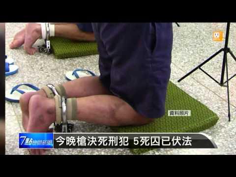 【2014.04.29】今晚槍決死刑犯 5死囚已伏法 -udn tv