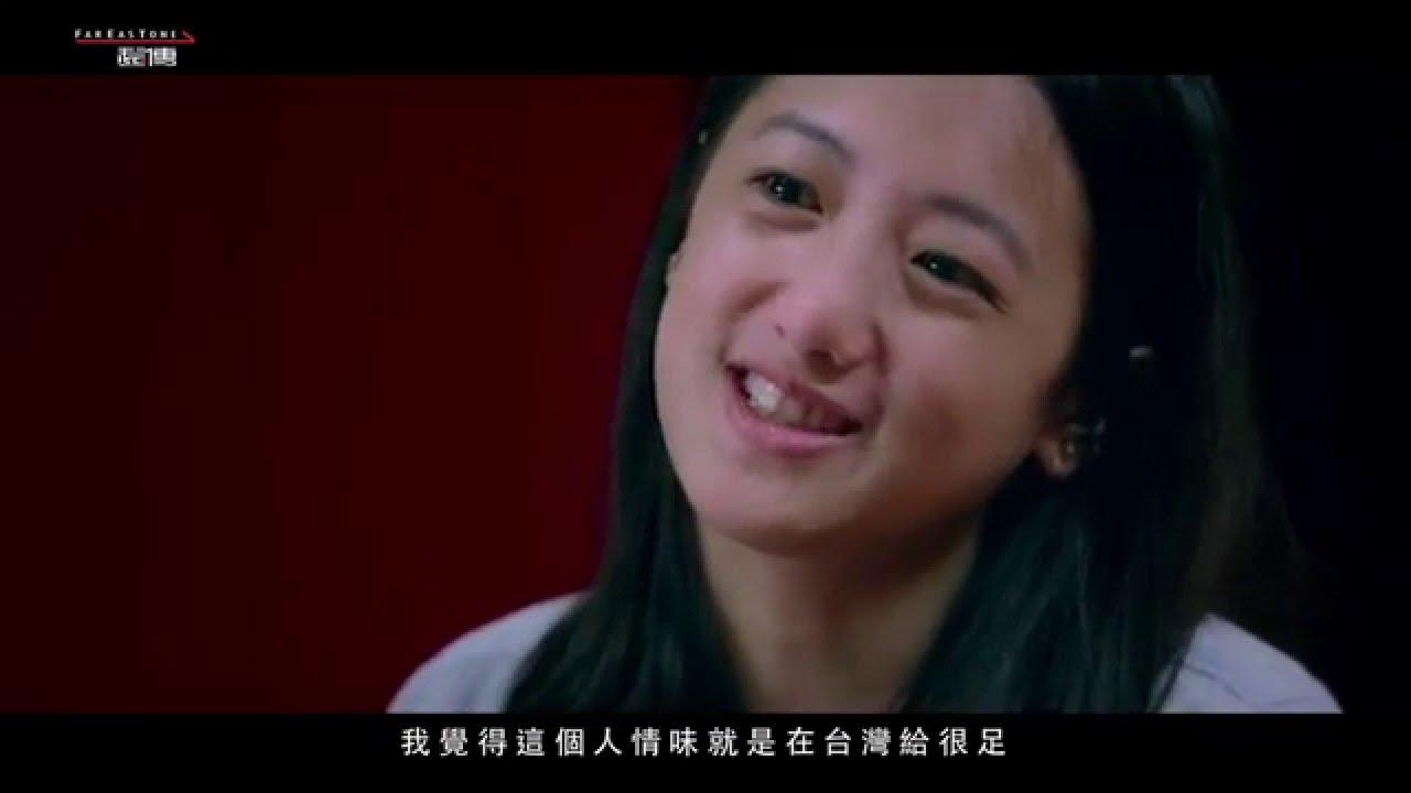 遠傳電信【開口說愛 讓愛遠傳】2016鼓勵臺灣系列—有溫度的家篇 - YouTube