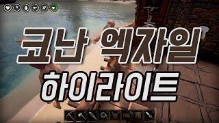 [하이라이트]스승과 제자의 기묘한 여행 - 코난엑자일