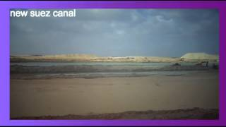 أرشيف قناة السويس الجديدة  الحفر والتكريك فى 17يناير 2015