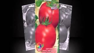 голландские семена овощей(http://goo.gl/6XT3nS Самый большой выбор семян! Заходите, в крупнейший интернет-магазин!, 2015-02-12T21:44:35.000Z)