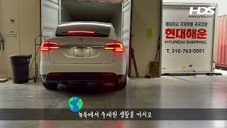 미국 뉴욕에서 한국으로 테슬라 모델 X 귀국이사 자동차…