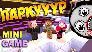 ч.15 Minecraft Party Games - Мастера паркура