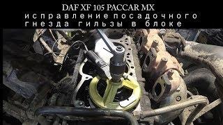 Жөндеу DAF XF 105. Просела гильза.