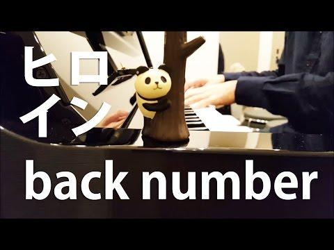 【ピアノ弾き語り】ヒロイン/back number by ふるのーと
