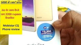 5000 में स्मार्ट फ़ोन | Jio के साथ कैसे पाए 2200 rupees कैशबैक |  Mobistar CQ Phone review