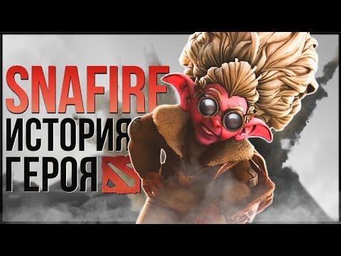 DOTA 2 LORE: ПРЕСТУПНИЦА БЕАТРИКС   SNAPFIRE ИСТОРИЯ ГЕРОЯ ДОТЫ 2