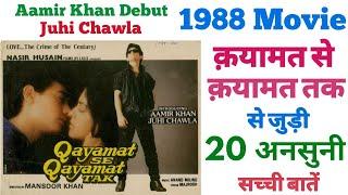 Qayamat se Qayamat tak movie unknown facts budget box office collection shooting location Aamir juhi
