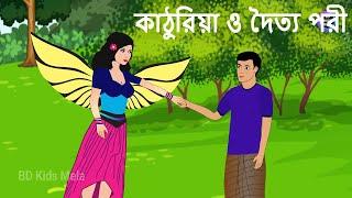 Holzfäller und Genie fee cartoon | Indian Fairy Tales | Rupkothar Golpo Cartoon