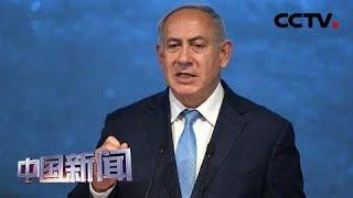 [中国新闻] 以色列总理内塔尼亚胡称欲吞并约旦河谷 | CCTV中文国际