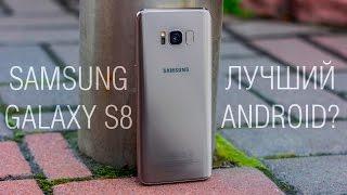 Подробный обзор Galaxy S8 или как Samsung широкий формат изобретали. Опыт использования Galaxy S8