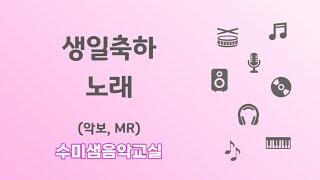 수미샘오카리나교실/생일축하노래반주악보영상
