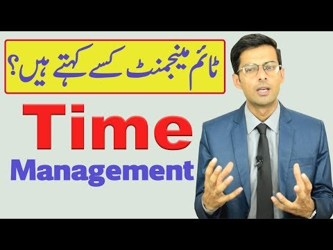 What Is Time Management Definition In Urdu Hindi By Asif Ali