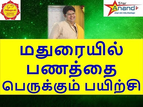 மதுரையில் கடனை தீர்க்கும் பயிற்சி / Money Attraction workshop in Madurai