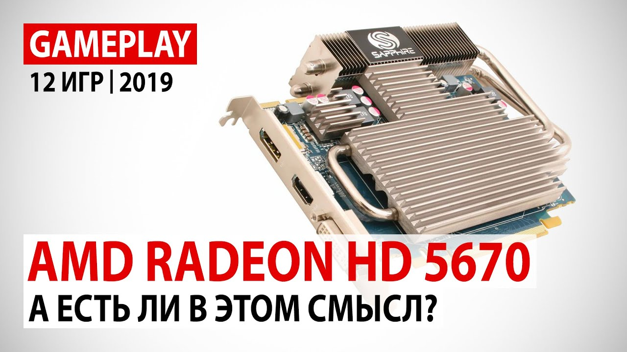 AMD Radeon HD 5670 в начале 2019 года: А есть ли в этом смысл?