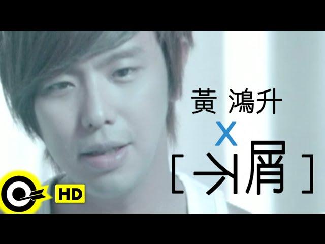 黃鴻升 Alien Huang【不屑】Official Music Video