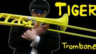TIGER Trombone/タイガートロンボーン