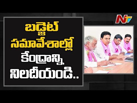 TRS MPs Slams Central Govt Over Allocating Funds to Telangana Welfare Schemes | NTV
