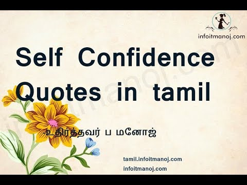 Best Motivational Self Confidence Quotes In Tamil Youtube