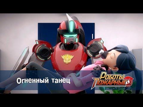 Роботы-пожарные - Серия 20 - Огненный танец  - Премьера сериала- Новый мультфильм про роботов
