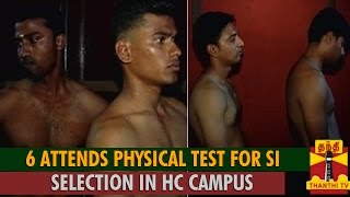 6 Attends Physical test for SI Selection in High Court Campus - Thanthi TV