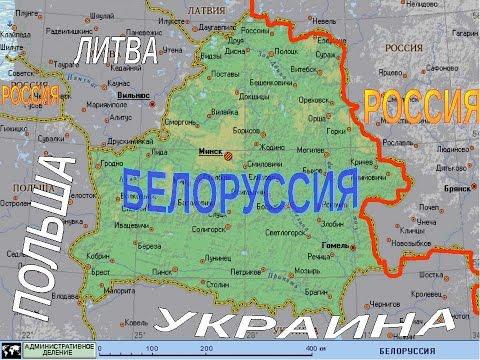 видео: Граница РФ и Белоруссии 2017