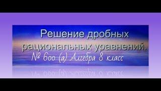 600 (а) Алгебра 8 класс. Решение дробных рациональных уравнений