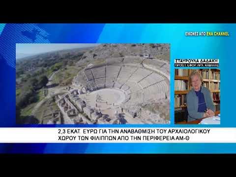 2,3 εκατ. ευρώ για την αναβάθμιση του Αρχαιολογικού χώρου των Φιλίππων απο την Περιφέρεια ΑΜ-Θ