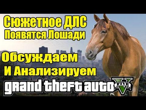GTA 5 - Добавят лошадей в игру [Сюжетное DLC + ЛОШАДИ]