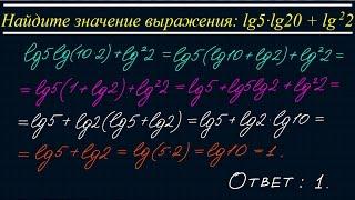 Десятичный логарифм-2
