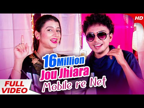 Jou Jhiara Mobile Re Net | Dipti Rekha & Mantu Chhuria | Sidharth TV | Sidharth Music
