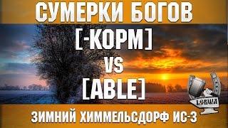 Сумерки богов - [-KOPM] vs [ABLE] Зимний Химмельсдорф