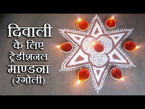 दिवाली के लिए पारंपरिक मांडना - Mandana Design For Diwali - Traditional Rangoli Design