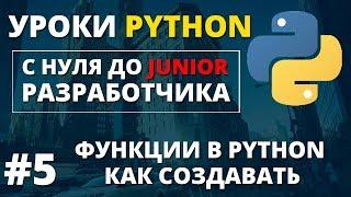Уроки Python - Функции и как с ними работать