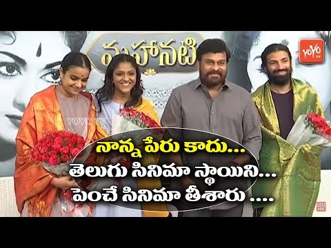 Chiranjeevi Felicitates the Makers of Mahanati Movie | Savitri Biopic | Naga Ashwin | YOYO TV