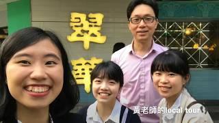 Publication Date: 2019-05-02 | Video Title: 2019 香港教育見習成果影片NTNUxHKU PRACTI