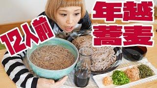 【BIG EATER】Toshikoshi Izumo Soba 12 servings!【MUKBANG】【RussianSato】 thumbnail