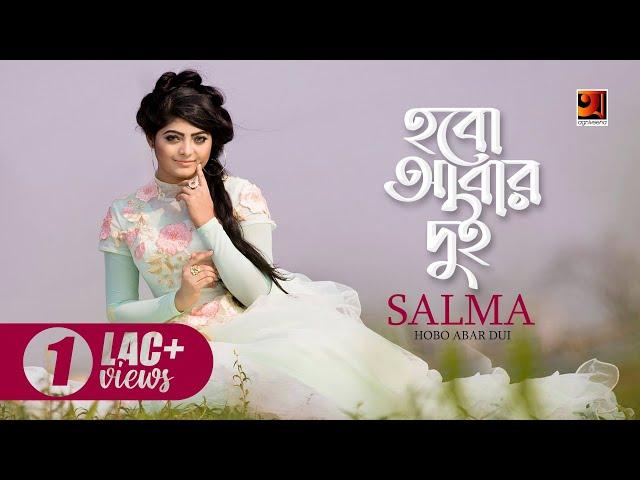 Hobo Abar Dui | by Salma | New Bangla Song 2018 | Official Lyrical Video