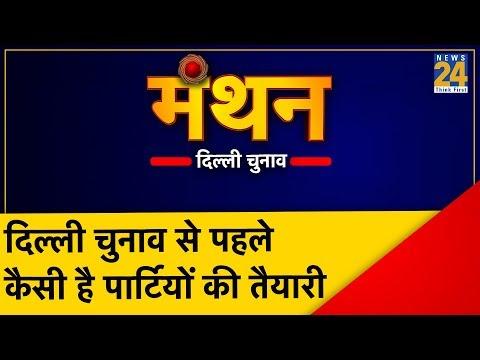 मंथन: दिल्ली चुनाव से पहले कैसी है पार्टियों की तैयारी