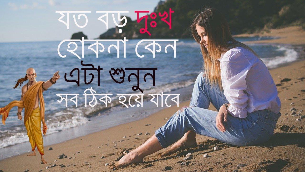 চিন্তা করবেন না, এটা শুনে নিন সব ঠিক হয়ে যাবে | Chanakya niti bangla