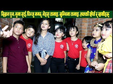 Simran Pun, Numa Rai, Pinzu Magar, Nehara, Sumnima Tamang, Lucky Sherpa र साथीहरु संग फन्नी गफ